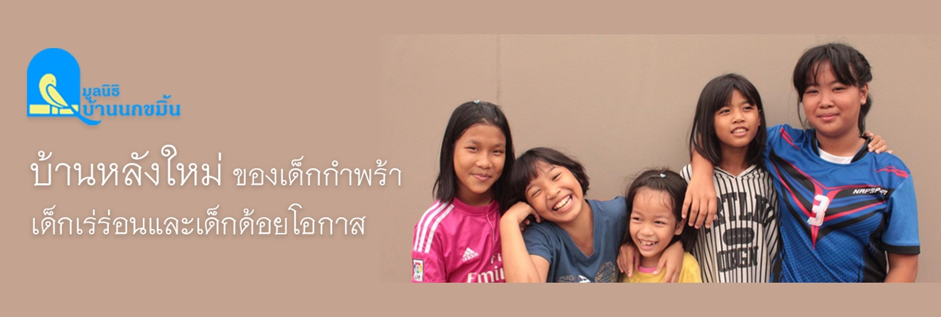 pun-boon-foundation-banner-4